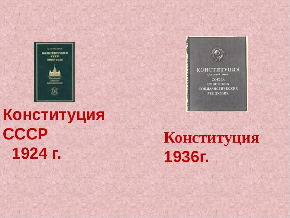 Конституция СССР 1924 г. Конституция 1936г.