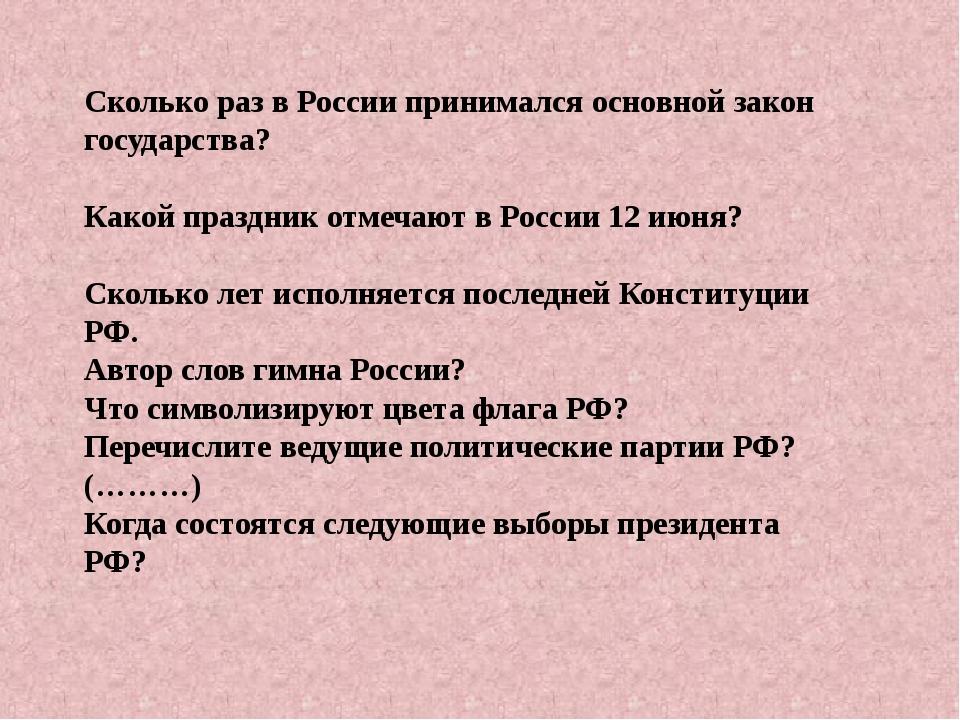 Сколько раз в России принимался основной закон государства? Какой праздник от...