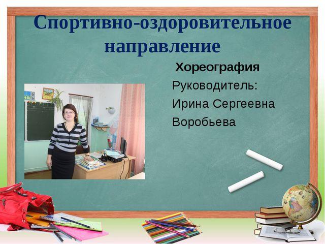 Спортивно-оздоровительное направление Хореография Руководитель: Ирина Сергеев...