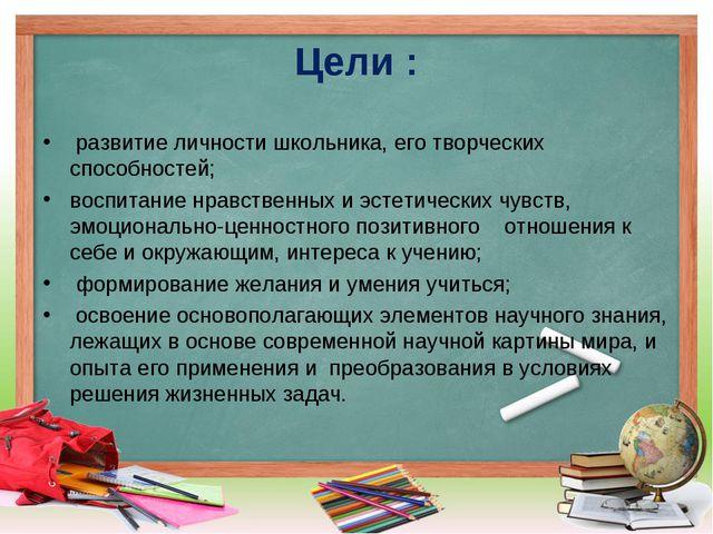 Цели : развитие личности школьника, его творческих способностей; воспитание н...