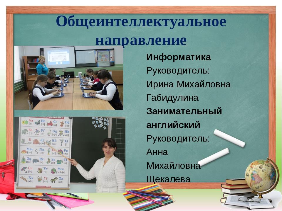 Общеинтеллектуальное направление Информатика Руководитель: Ирина Михайловна Г...