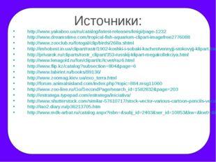 Источники: http://www.yakaboo.ua/ru/catalog/latest-releases/knigi/page-1232 h