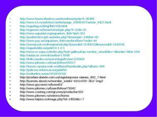 http://www.forum.kharkov.ua/showthread.php?t=36499 http://www.e1.ru/articles/