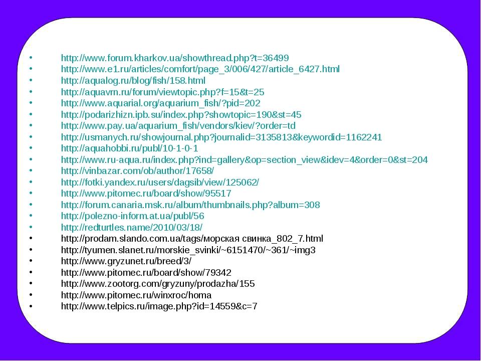 http://www.forum.kharkov.ua/showthread.php?t=36499 http://www.e1.ru/articles/...