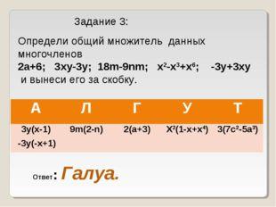 Определи общий множитель данных многочленов 2a+6; 3xy-3y; 18m-9nm; x2-x3+x6;