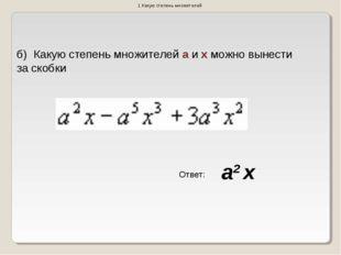 Какую степень множителей б) Какую степень множителей а и х можно вынести за