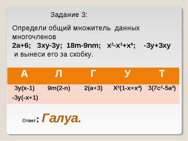 Определи общий множитель данных многочленов 2a+6; 3xy-3y; 18m-9nm; x2-x3+x6;...