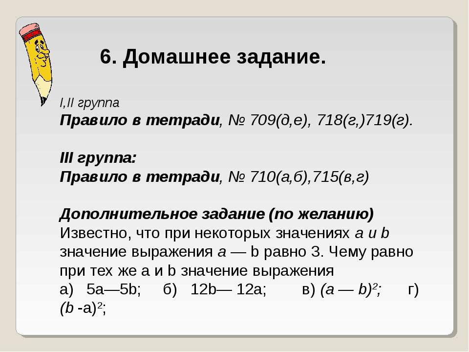 6. Домашнее задание. I,II группа Правило в тетради, № 709(д,е), 718(г,)719(г)...