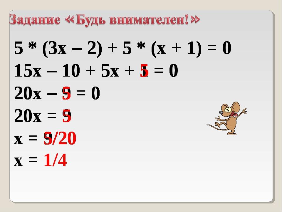 5 * (3x – 2) + 5 * (x + 1) = 0 15x – 10 + 5x + 1 = 0 20x – 9 = 0 20x = 9 x =...
