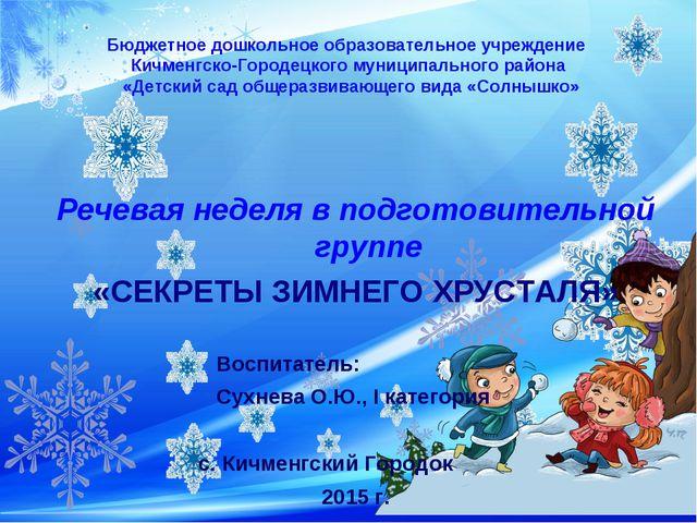 Бюджетное дошкольное образовательное учреждение Кичменгско-Городецкого муници...