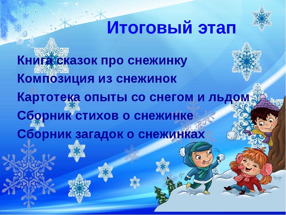 Итоговый этап Книга сказок про снежинку Композиция из снежинок Картотека опыт...