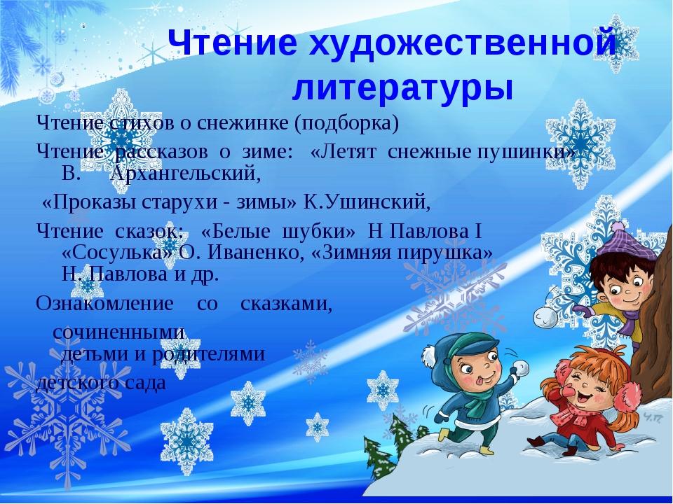 Чтение художественной литературы Чтение стихов о снежинке (подборка) Чтение...