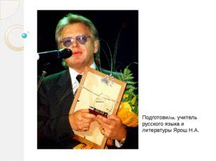 Подготовила: учитель русского языка и литературы Ярош Н.А. Юрий Антонов