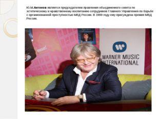 Ю.М.Антонов является председателем правления объединенного совета по эстетиче