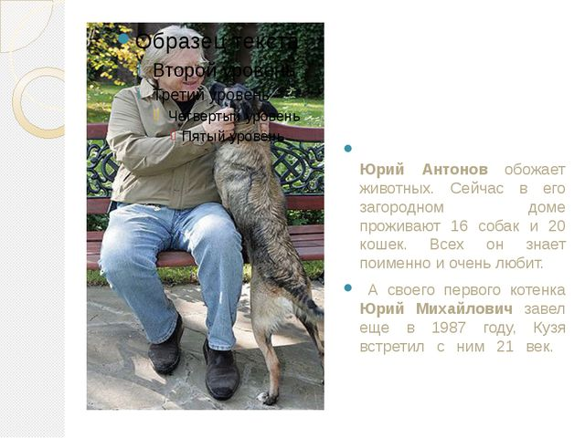 Юрий Антонов обожает животных. Сейчас в его загородном доме проживают 16 соб...