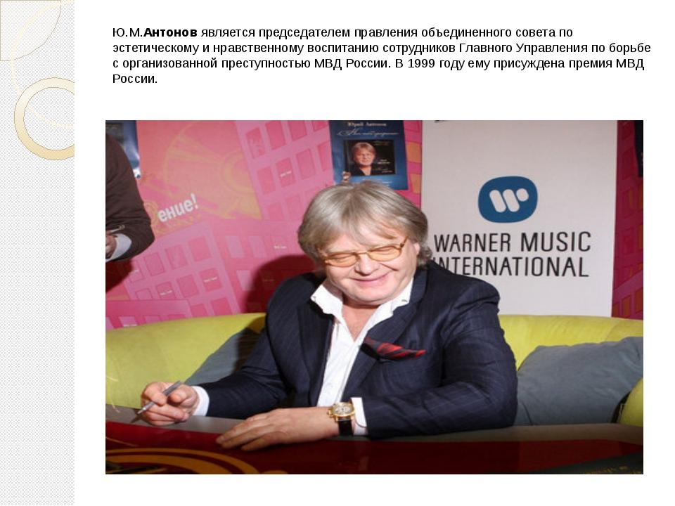Ю.М.Антонов является председателем правления объединенного совета по эстетиче...
