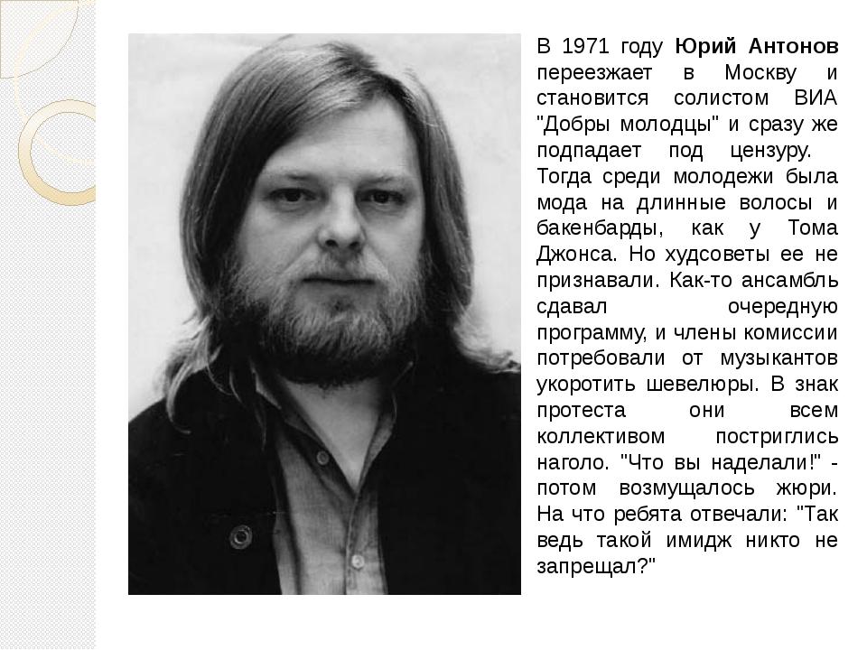 """В 1971 году Юрий Антонов переезжает в Москву и становится солистом ВИА """"Добр..."""