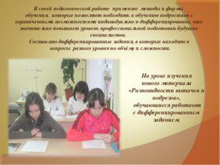 В своей педагогической работе применяю методы и формы обучения, которые позв