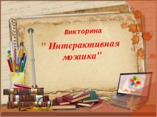 """ Интерактивная мозаика"" Викторина"