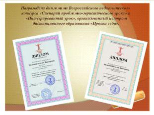 Награждена дипломами Всероссийского педагогического конкурса«Сценарий пробле