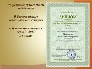 Награждена ДИПЛОМОМ победителя II Всероссийского педагогического конкурса «Лу