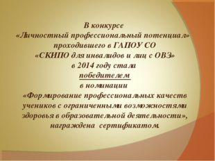 В конкурсе «Личностный профессиональный потенциал» проходившего в ГАПОУ СО «