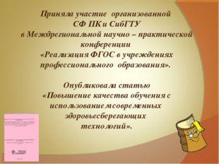 Приняла участие организованной СФ ПК и СибГТУ в Междрегиональной научно – пр