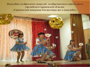 Новогодние поздравления жителей государственного автономного учреждения Сарат