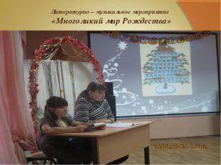 Литературно – музыкальное мероприятие «Многоликий мир Рождества»