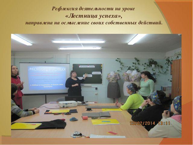 Рефлексия деятельности на уроке «Лестница успеха», направлена на осмысление...