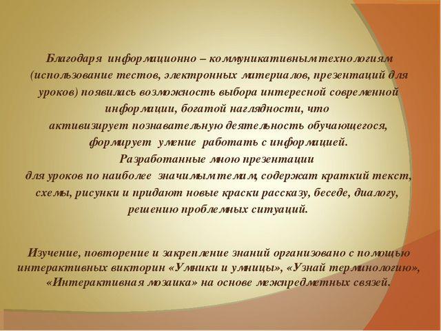Благодаря информационно – коммуникативным технологиям (использование тестов,...