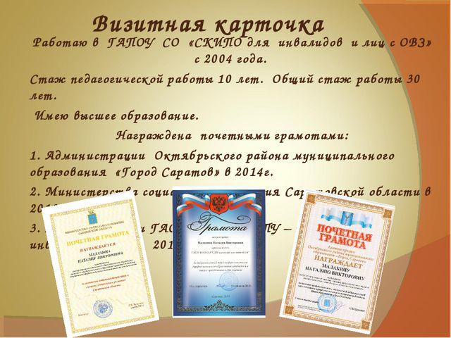 Визитная карточка Работаю в ГАПОУ СО «СКИПО для инвалидов и лиц с ОВЗ» с 2004...