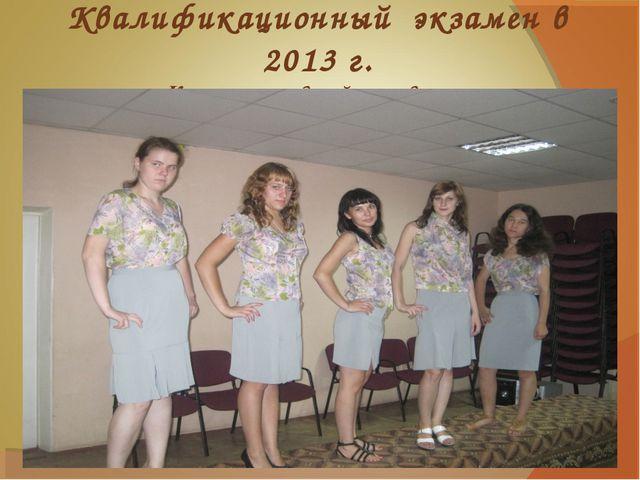 Квалификационный экзамен в 2013 г. Коллекция моделей на подиуме.