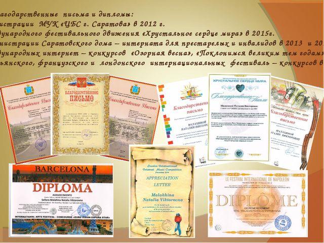 Имею благодарственные письма и дипломы: Администрации МУК «ЦБС г. Саратова» в...