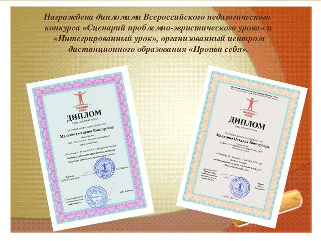 Награждена дипломами Всероссийского педагогического конкурса«Сценарий пробле...