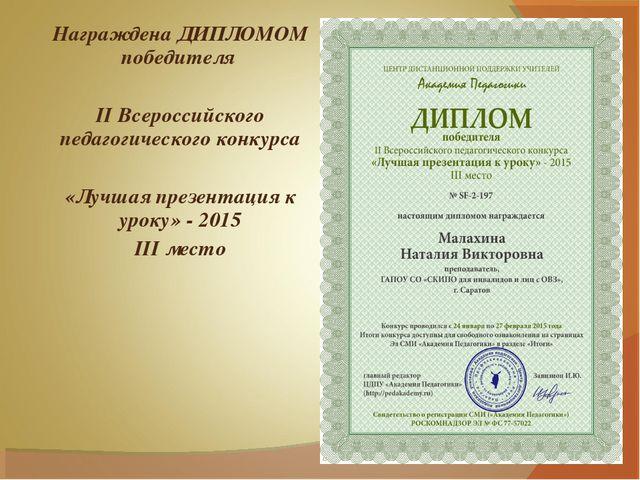 Награждена ДИПЛОМОМ победителя II Всероссийского педагогического конкурса «Лу...
