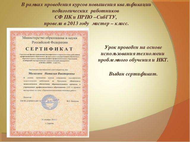 В рамках проведения курсов повышения квалификации педагогических работников С...