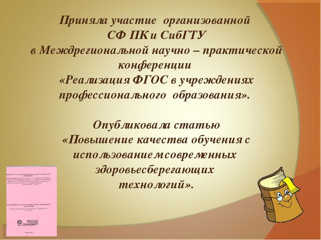 Приняла участие организованной СФ ПК и СибГТУ в Междрегиональной научно – пр...
