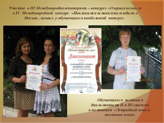 Участие в III Международном интернет – конкурсе «Озорная весна» и в IV Междун...