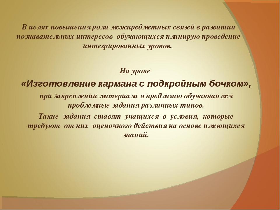 В целях повышения роли межпредметных связей в развитии познавательных интерес...