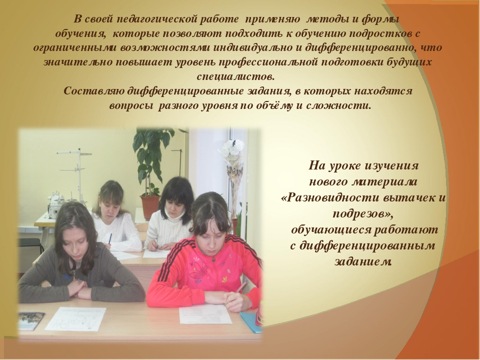 В своей педагогической работе применяю методы и формы обучения, которые позв...
