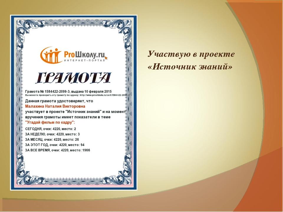 Участвую в проекте «Источник знаний»