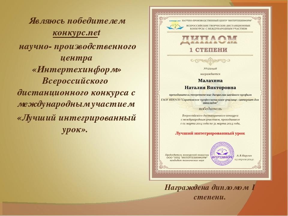 Награждена дипломом I степени. Являюсь победителем конкурс.net научно- произв...