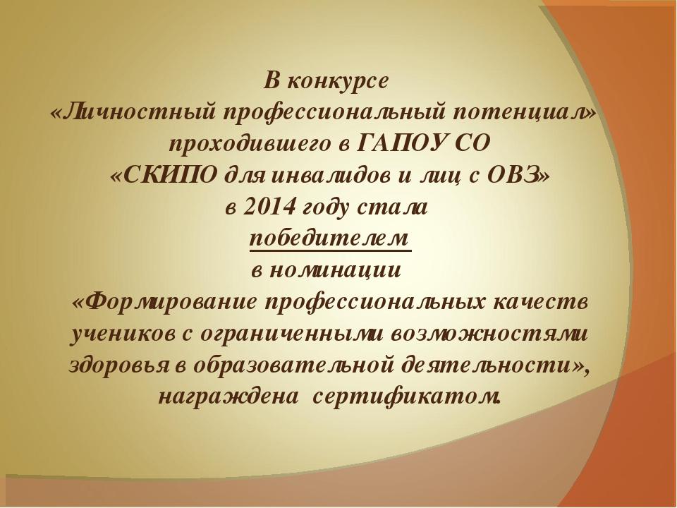 В конкурсе «Личностный профессиональный потенциал» проходившего в ГАПОУ СО «...