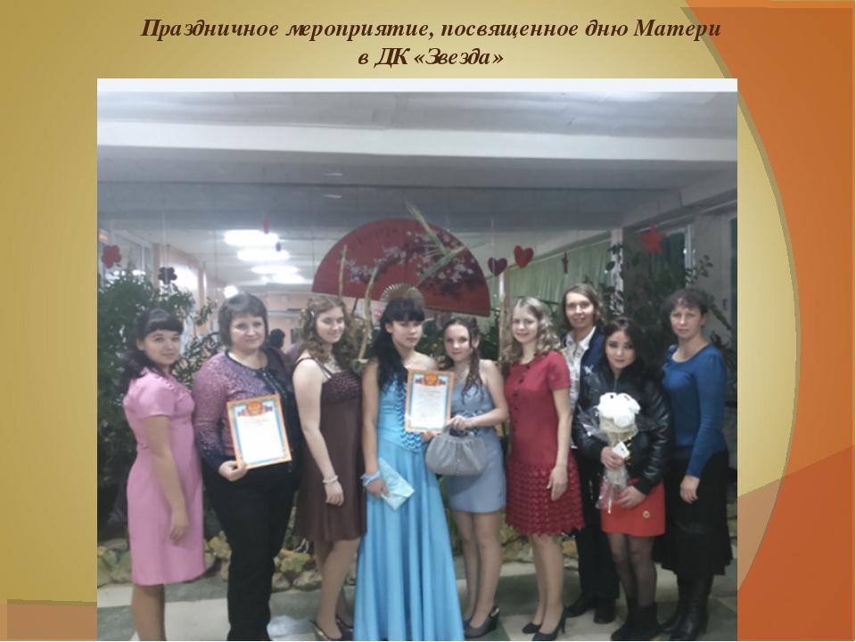 Праздничное мероприятие, посвященное дню Матери в ДК «Звезда»
