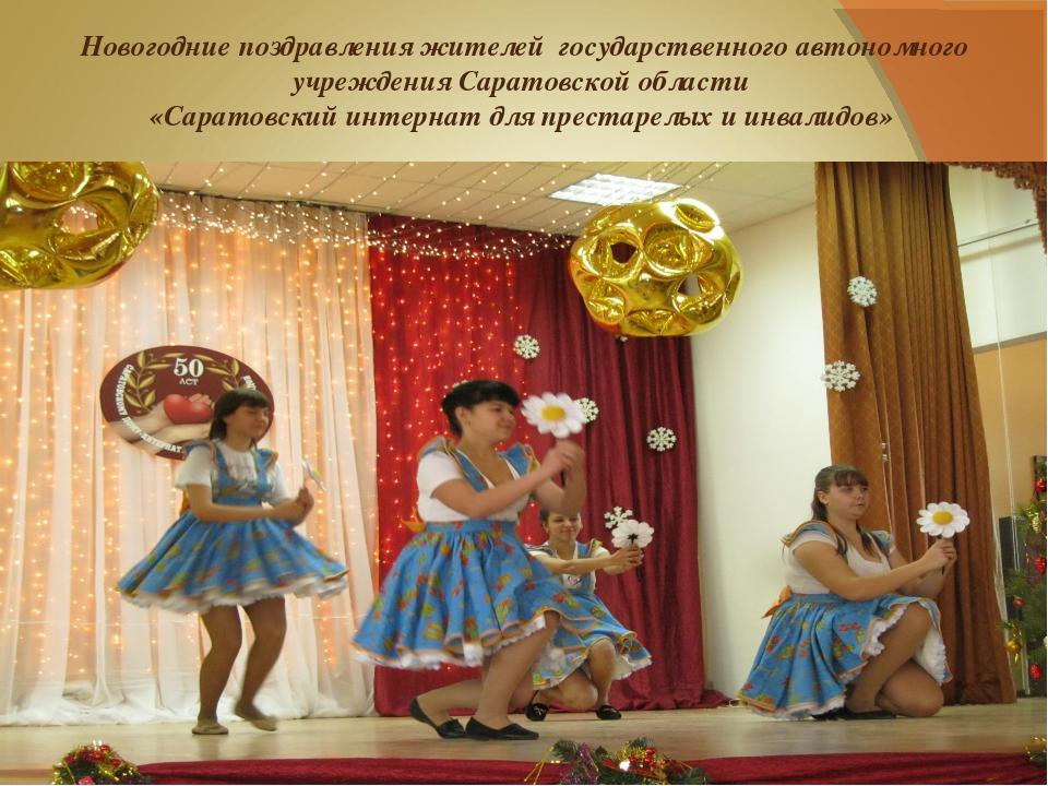Новогодние поздравления жителей государственного автономного учреждения Сарат...