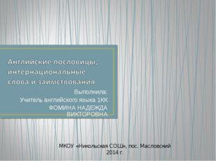 Выполнила: Учитель английского языка 1КК ФОМИНА НАДЕЖДА ВИКТОРОВНА МКОУ «Нико