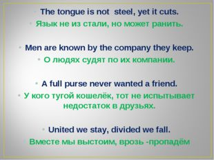 The tongue is not steel, yet it cuts. Язык не из стали, но может ранить. Men
