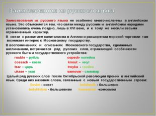 Заимствования из русского языка не особенно многочисленны в английском языке.