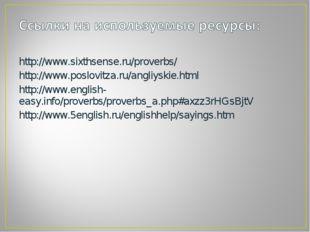 http://www.sixthsense.ru/proverbs/ http://www.poslovitza.ru/angliyskie.html h